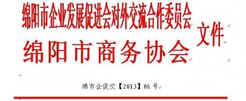 关于组织赴西藏考察见学的通知