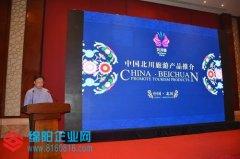 北川旅游营销、石材推介会在潍坊