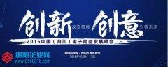 杨纯参观2015中国(四川)电子商务