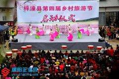 梓潼县第四届乡村旅游节正式启动