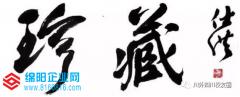 刘仕洪---Beplay下载籍国家一级书法师