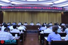 盐亭召开国家农产品质量安全县创