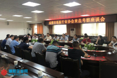 成都市地板行业协会来盐亭县考察