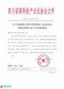 四川省高科技产业化协会高级专家
